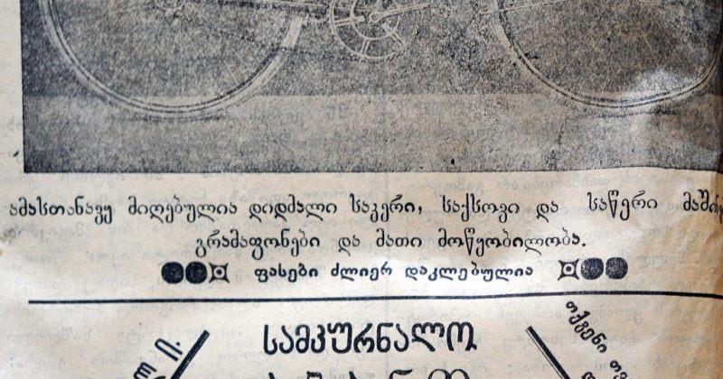 პირველი ქართული რეკლამები