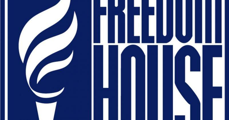 Freedom House-ის ანგარიშში საქართველო ნაწილობრივ თავისუფალ ქვეყნებს შორის მოხვდა