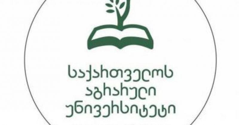 ხვალ, 18 მარტს აგრუნის სტუდენტები განათლების სამინისტროსთან აქციას მართავენ