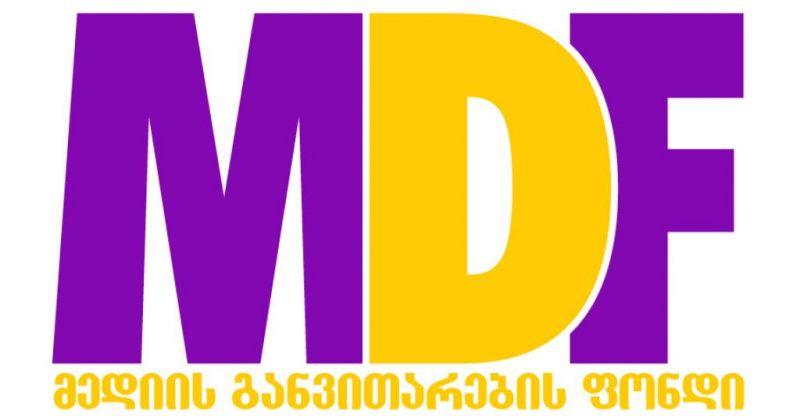 MDF და ALPE საზოგადოებრივი მაუწყებლის საბჭოს ფორმირებაზე განცხადებას ავრცელებენ