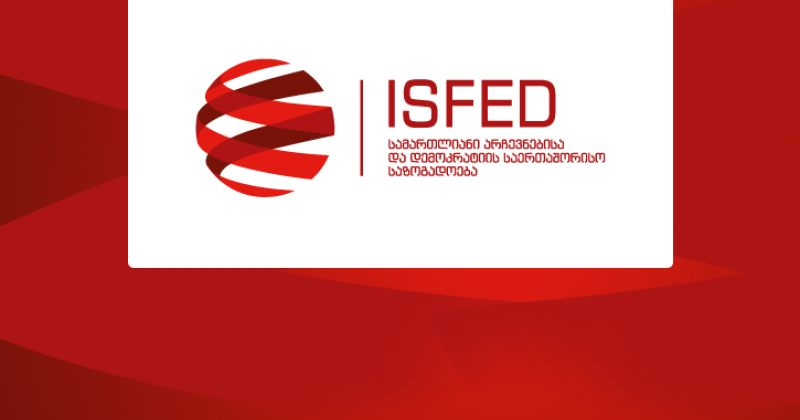 ISFED: 17:00 საათისთვის ქვეყნის მასშტაბით ამომრჩეველთა აქტივობა 35 %-მდეა