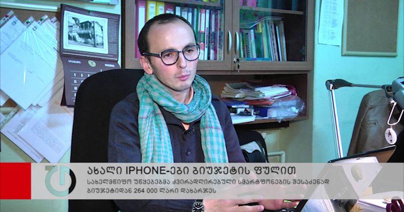 iPhone 5-ებისა და სხვა უახლესი სმარტფონებისთვის ბიუჯეტიდან დახარჯული 264 000
