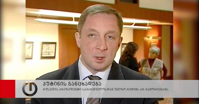 პრემიერი: რუსეთთან ურთიერთობაში წინგადადგმული ნაბიჯები ოპტიმიზმის საფუძველია
