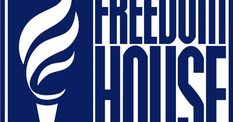 """FREEDOM HOUSE-ის ანგარიშში საქართველო """"ნაწილობრივ თავისუფალ"""" ქვეყნად რჩება"""