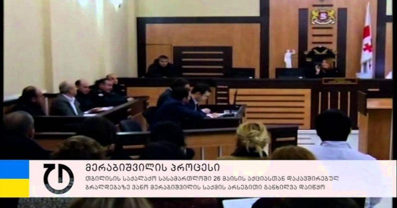 სასამართლომ მერაბიშვილის დაცვის შუამდგომლობები არ დააკმაყოფილა