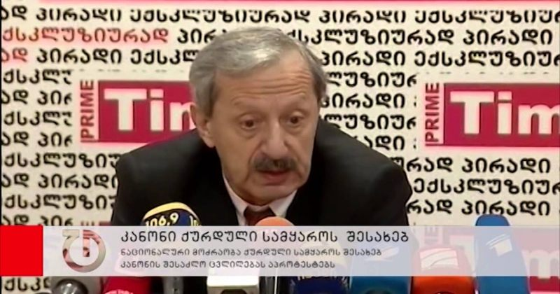 ვოლსკი: ქურდულ სამყაროზე კანონი თუ დამძიმდება, თორემ არ შემსუბუქდება