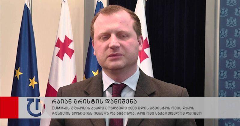 EUMM-ის უფროსის ახალი მოადგილე 2008 წლის ომის დროს რუსეთის პოზიციას იცავდა