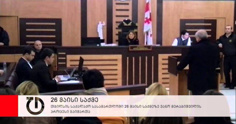 26 მაისის პროცესზე მოწმეები დაიკითხნენ