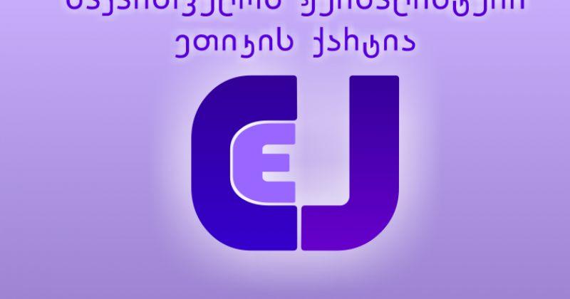 ეთიკის ქარტიის საბჭო: ჟორჟოლიანმა დაარღვია მაუწყებელთა ქცევის კოდექსი