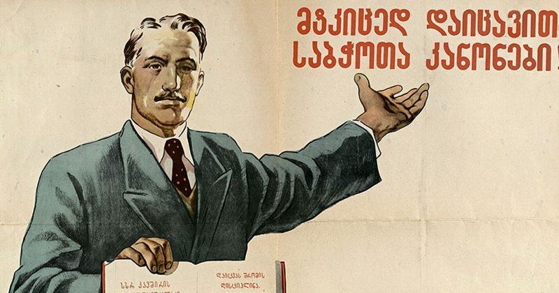როგორ შევქმნათ საბჭოთა კანონი