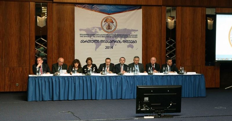 შერატონ მეტეხი პალასში კონფერენცია ქართული დიასპორის დღეები-2014 მიმდინარეობს