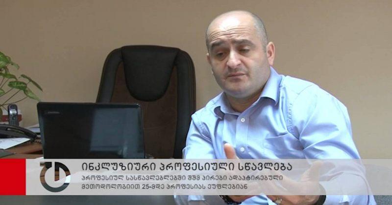 ინკლუზიური პროფესიული სწავლება საქართველოში