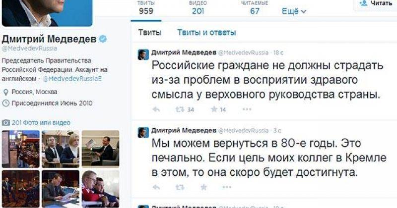 დმიტრი მედვედევის TWITTER-ი გატეხეს