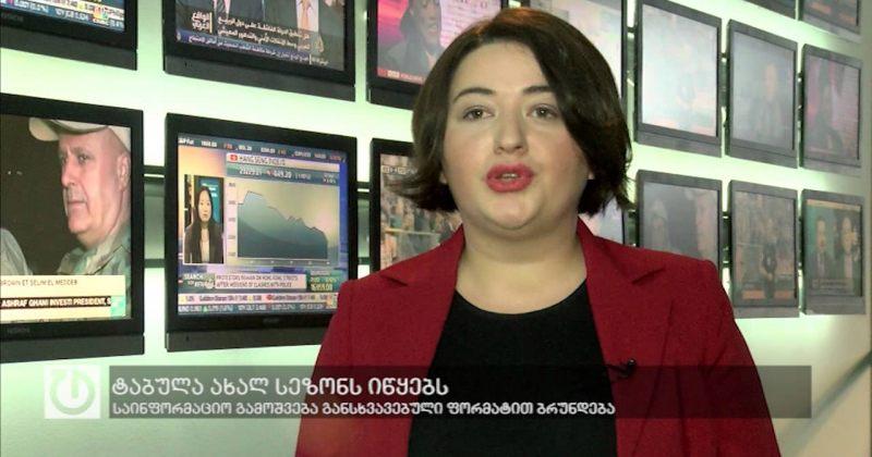 ტელეკომპანია ტაბულა დღეიდან, 29 სექტემბრიდან, განახლებული ფორმატით ბრუნდება