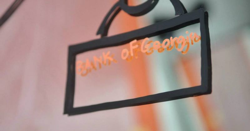 EBRD-მა საქართველოს ბანკის 5%-იანი წილი გაყიდა