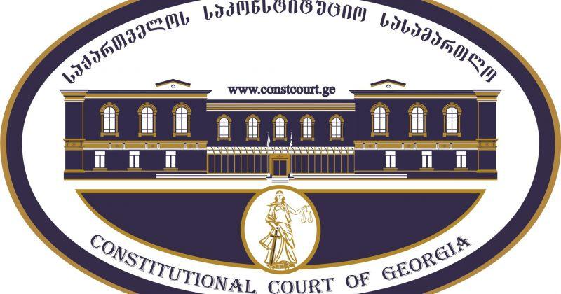 საკონსტიტუციომ უზენაესი სასამართლოს კონსტიტუციური წარდგინება დააკმაყოფილა