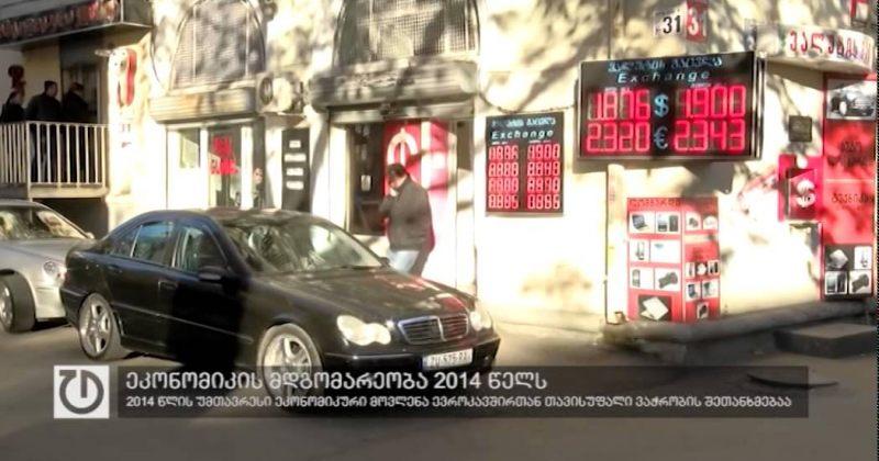 რა ხდებოდა ქართულ ეკონომიკაში 2014 წლის განმავლობაში