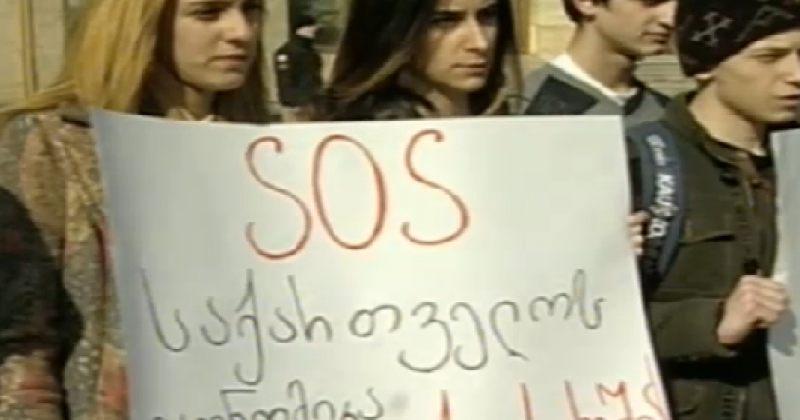 """სტუდენტებმა კანცელარიასთან აქცია """"საქართველოს ეკონომიკა საფრთხეშია"""" გამართეს"""