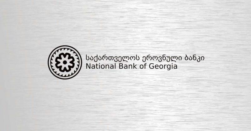 ეროვნული ბანკი: აქციზის გადასახადის ზრდას ფასების ერთჯერადი მატება მოჰყვება