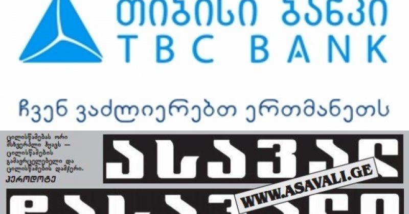 ასავალ-დასავალის წინააღმდეგ TBC ბანკის სარჩელი ნაწილობრივ დაკმაყოფილდა