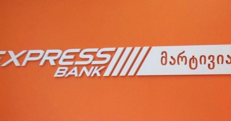 ExpressBank-ის ქსელი გაფართოებას რეგიონებშიც განაგრძობს