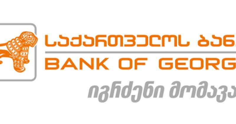 Citibank-მა საქართველოს ბანკი დააჯილდოვა