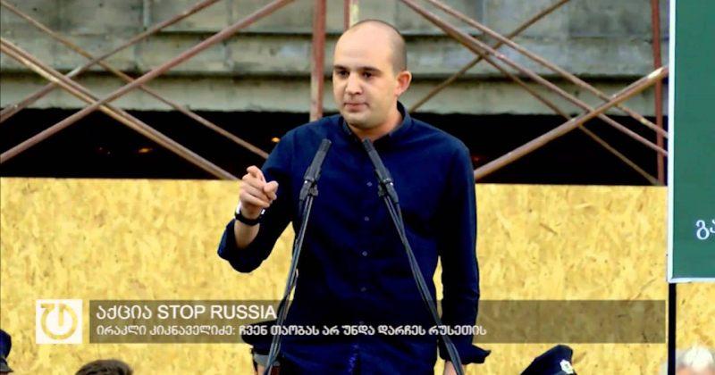 ირაკლი კიკნაველიძე: ჩვენს თაობას არ სურს, დარჩეს რუსეთის პროვინციად