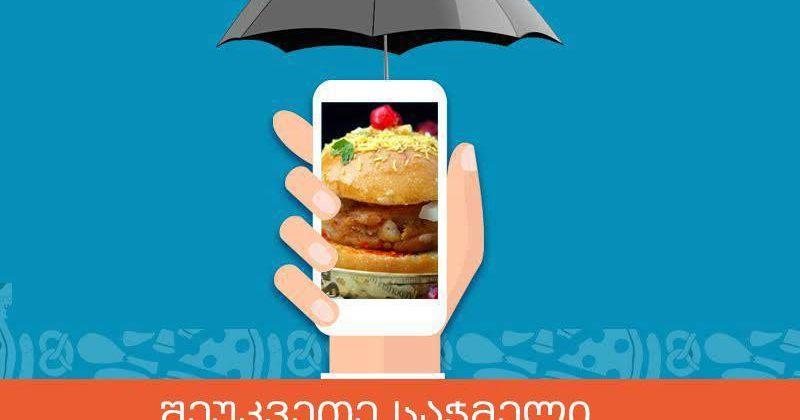ნუ დასველდებით წვიმაში - შემოიხედეთ foodpanda.ge-ზე!