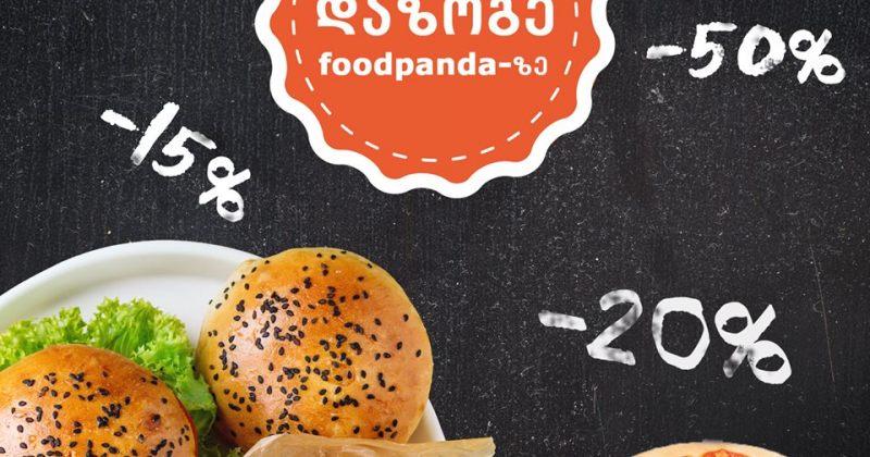 არ გამოტოვოთ საუკეთესო შემოთავაზება პიტა ფრეშისგან - შემოიხედეთ foodpanda-ზე