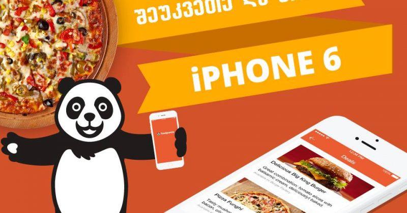 შეუკვეთე მეტი და მიიღე iPhone 6 ფუდპანდასგან