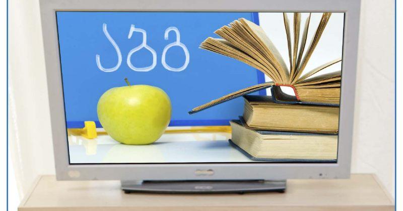 სამინისტრო სკოლებს: სწავლის დაწყებამდე შენობებში სადეზინფექციო სამუშაოები ჩაატარეთ