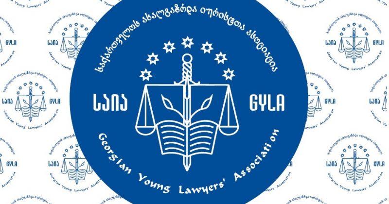 საია საგანგებოს გარეშე შეზღუდვების კანონს საკონსტიტუციო სასამართლოში ასაჩივრებს