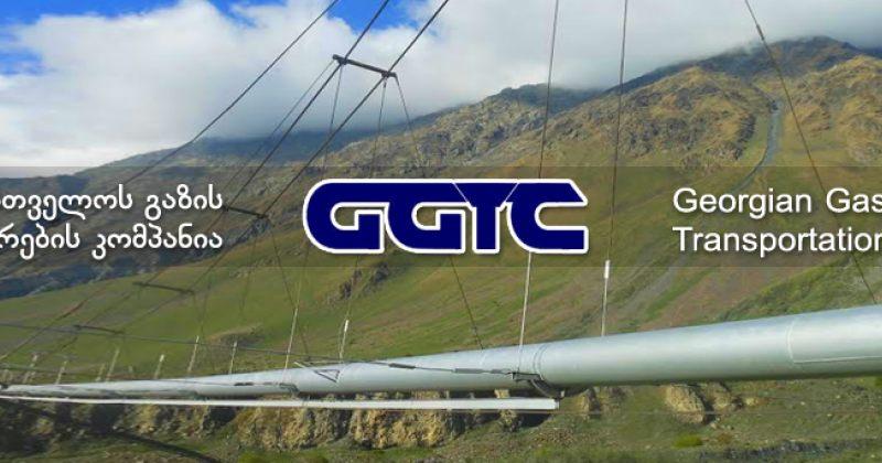 GGTC: 30 სექტემბერს ოდორანტის ტრანსპორტირებამ შესაძლოა მკვეთრი სუნი გამოიწვიოს