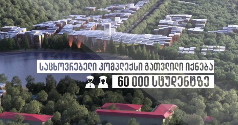 უკვე მეორე არჩევნების წინ ივანიშვილის დაპირება ქუთაისის უნივერსიტეტის აშენებაა