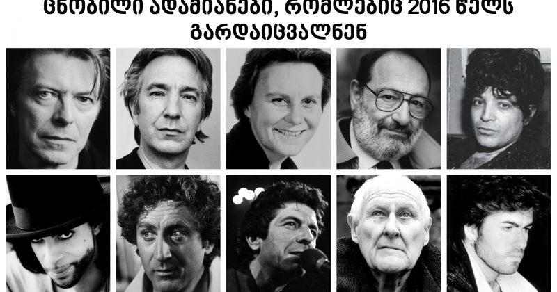 დევიდ ბოუიდან ჯორჯ მაიკლამდე - 2016 წელს გარდაცვლილი ცნობილი ადამიანები