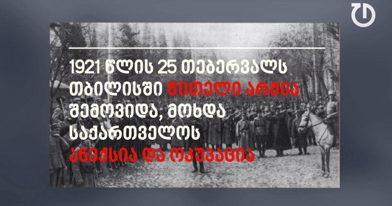 დღეს საბჭოთა ოკუპაციის დღეა