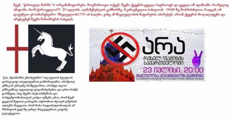 ე.წ ქართული მარში 23 ივლისს ფაშიზმის საწინააღმდეგო აქციის კონტრაქციას გეგმავს