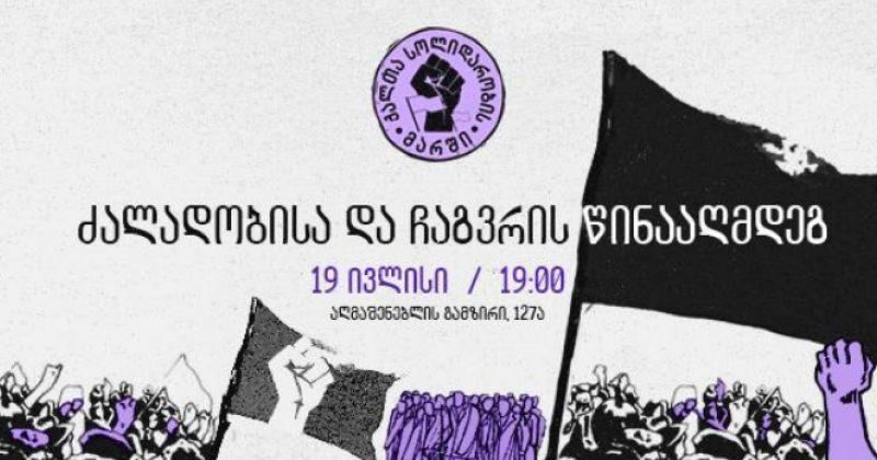 დღეს, 19:00-ზე ქალთა სოლიდარობის მარში გაიმართება