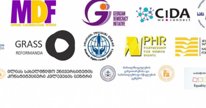 NGO-ები პრეზიდენტს: დაადეთ ვეტო კონსტიტუციაში რელიგიის თავისუფლების შეზღუდვას