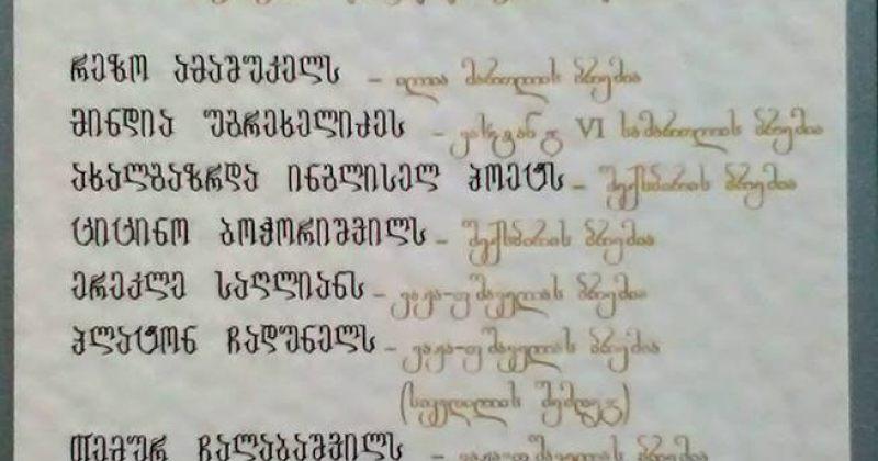 22 დეკემბერს, მწერალთა სახლში რეზო ამაშუკელს ილია მართლის პრემიას გადასცემენ
