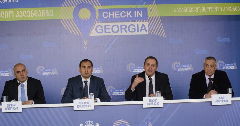აუდიტი: 2016 წელს Check In Georgia 28 მლნ ლარით დაფინანსდა, შემოსავალი 3 მლნ ლარი იყო