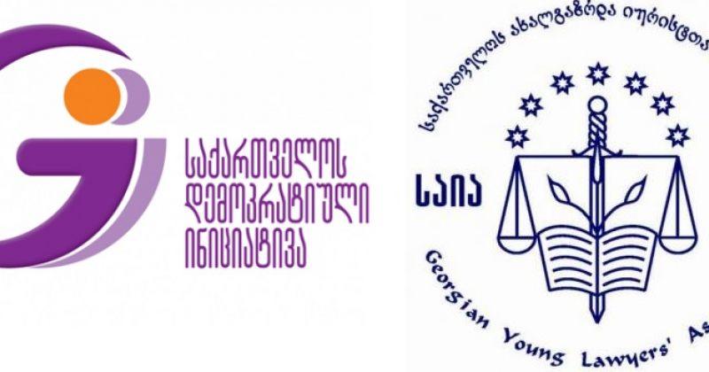 NGO-ები იუსტიციის უმაღლეს საბჭოს: შეწყვიტეთ თავმჯდომარეების სუბიექტურად დანიშვნა