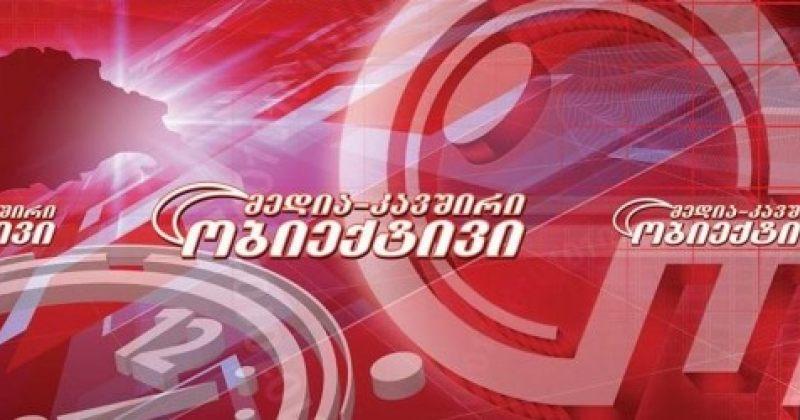 GNCC-მა TV ობიექტივს რუსულენოვანი გადაცემების სამაუწყებლო ბადიდან ამოღება დაავალა