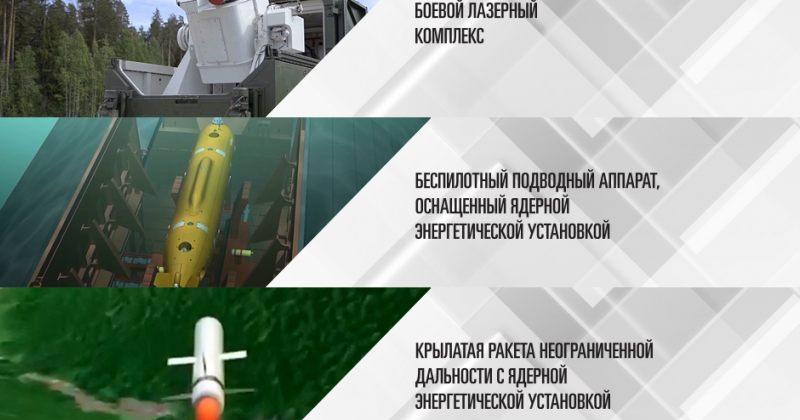 რუსეთის თავდაცვის სამინისტრო ახალი იარაღის სახელის ასარჩევად გამოკითხვას ატარებს