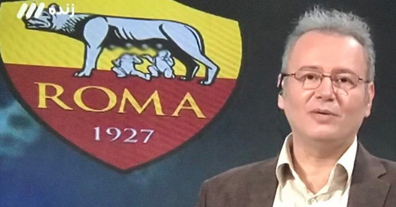 ირანულმა ტელევიზიამ საფეხბურთო კლუბ რომას ლოგოს ცენზურა დაადო