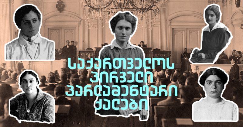 საქართველოს პირველი პარლამენტარი ქალები
