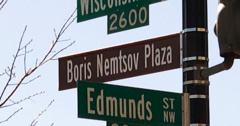 ვილნიუსში რუსეთის საელჩოს წინ მდებარე მოედანს ბორის ნემცოვის სახელი დაარქვეს