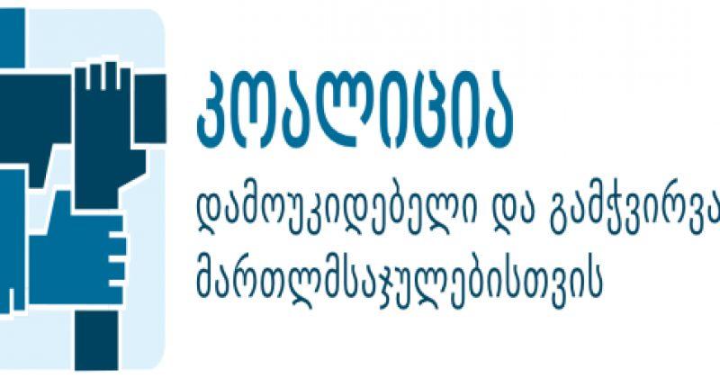 NGO-ები მთავარი პროკურორის არჩევის შეჩერებას მოითხოვენ