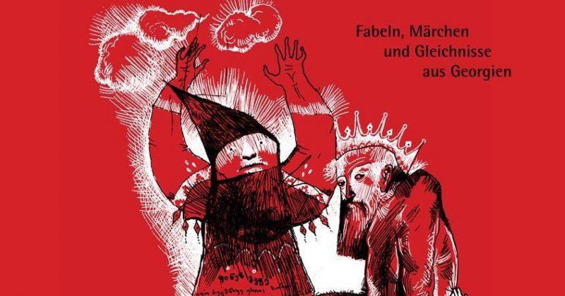 """სულხან-საბა ორბელიანის """"სიბრძნე სიცრუისა"""" გერმანულ ენაზე გამოიცემა"""