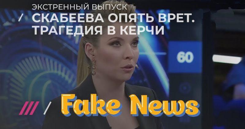 Россия1-ზე ქერჩის კოლეჯზე თავდასხმის მოწმეს ესაუბრნენ, რომელიც სინამდვილეში დაიღუპა